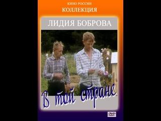 «В той стране» _1997_ Режиссер_ Лидия Боброва