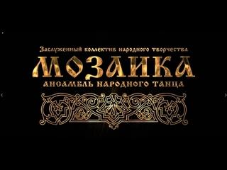 """Отчётный концерт ЗКНТ АНТ """"Мозаика"""" 2019"""
