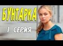 БУНТАРКА 1 СЕРИЯ. Русские мелодрамы смотреть онлайн.