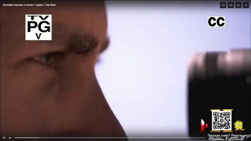 Лучший стрелок Top Shot 5 й сезон 1 я серия