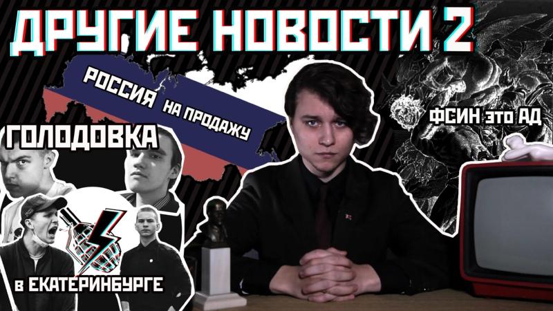 ДРУГИЕ НОВОСТИ 2 Россию продают ФСИН пытает нацболы голодают