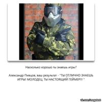 фото из альбома Александра Пивцова №16