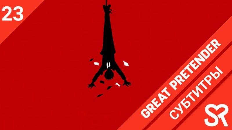 субтитры 23 серия END Great Pretender Великий притворщик by Hakiri лолечка SovetRomantica