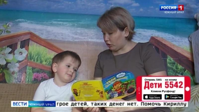 Разрушает органы ребенок из Челябинской области борется с тяжелым заболеванием l