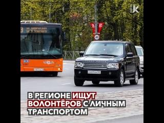 Калининградских водителей просят помочь развозить медиков на вызовы в период пандемии