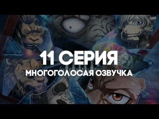 [AniRise] 11 серия | Выдающиеся звери 2 / Beastars 2nd Season в многоголосой русской ОЗВУЧКЕ
