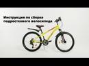 Инструкция по сборке подросткового велосипеда Novatrack