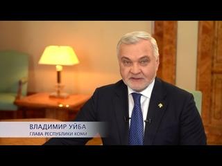 Владимир Уйба о развитии лыжного спорта в Республике Коми