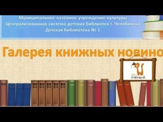 """Видео-обзор """"Галерея книжных новинок"""""""