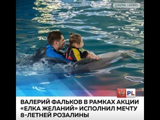 Валерий Фальков в рамках акции «Елка желаний» исполнил мечту 8-летней Розалины