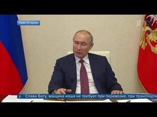 Владимир Путин поручил начать в России с 18 января массовую вакцинацию от коронавируса