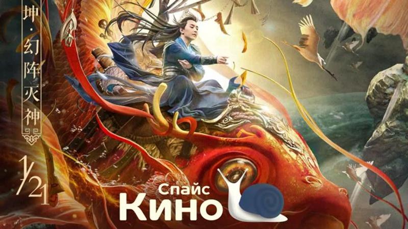 Волшебный город 2021 Китай боевик фэнтези vo смотреть фильм кино трейлер онлайн КиноСпайс HD