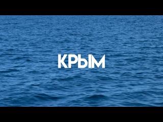 Новогодний отрыв в Крыму 2021