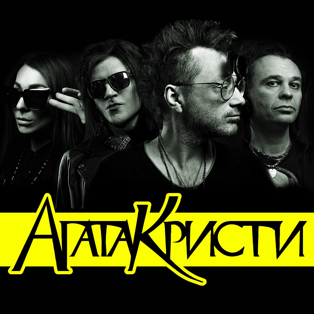 Афиша Глеб Самойлов Агата Кристи / 9.04 / УЛЬЯНОВСК