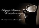 Медуза Горгона и чашечка кофе В лабиринтах Макса Фрая