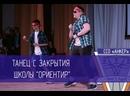 Танец ССО «Анкер» на закрытии школы «Ориентир»