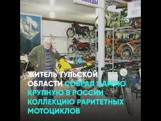 Житель Тульской области собрал самую крупную в России коллекцию раритетных мотоциклов