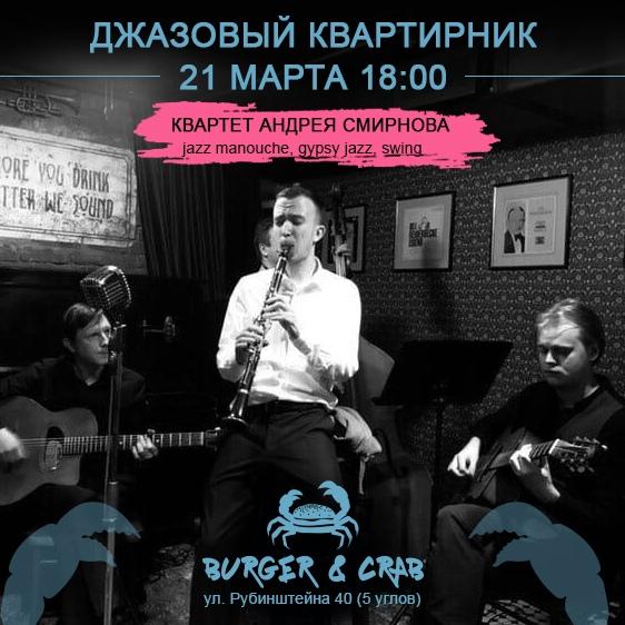 21.03 Квартет Андрея Смирнова в Burger&Crab