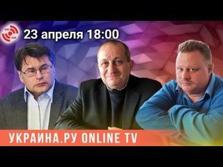 Выходные на Украина.ру: эскалация конфликта в Донбассе, послание Путина, что происходит в Чехии