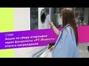 Акция по сбору вторсырья через фандоматы «РТ-Инвест» итоги и награждение