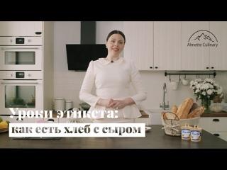 Уроки этикета: как есть хлеб с сыром правильно