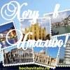 Хочу в Италию! - toitaly.info