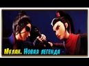 Мулан. Новая легенда/Mulan Heng kong chu shi 2021