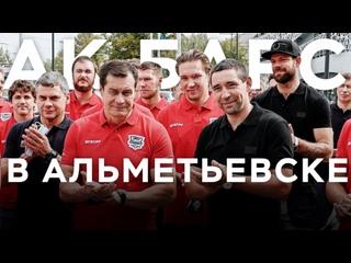 «Ак Барс» в Альметьевске