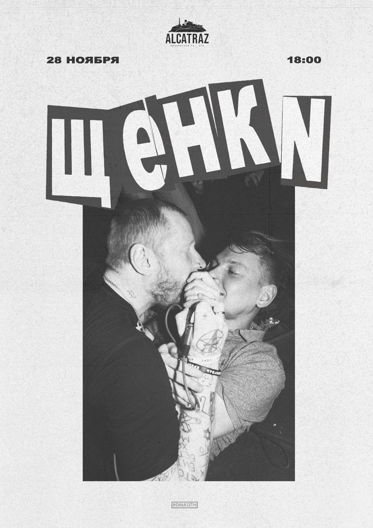 Афиша Нижний Новгород ЩЕНКИ / 28 НОЯБРЯ / ALCATRAZ