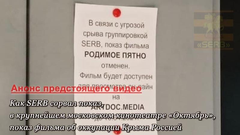 Анонс видео как SERB сорвал показ в крупнейшем московском кинотеатре Октябрь показ фильма об оккупации Крыма Россией