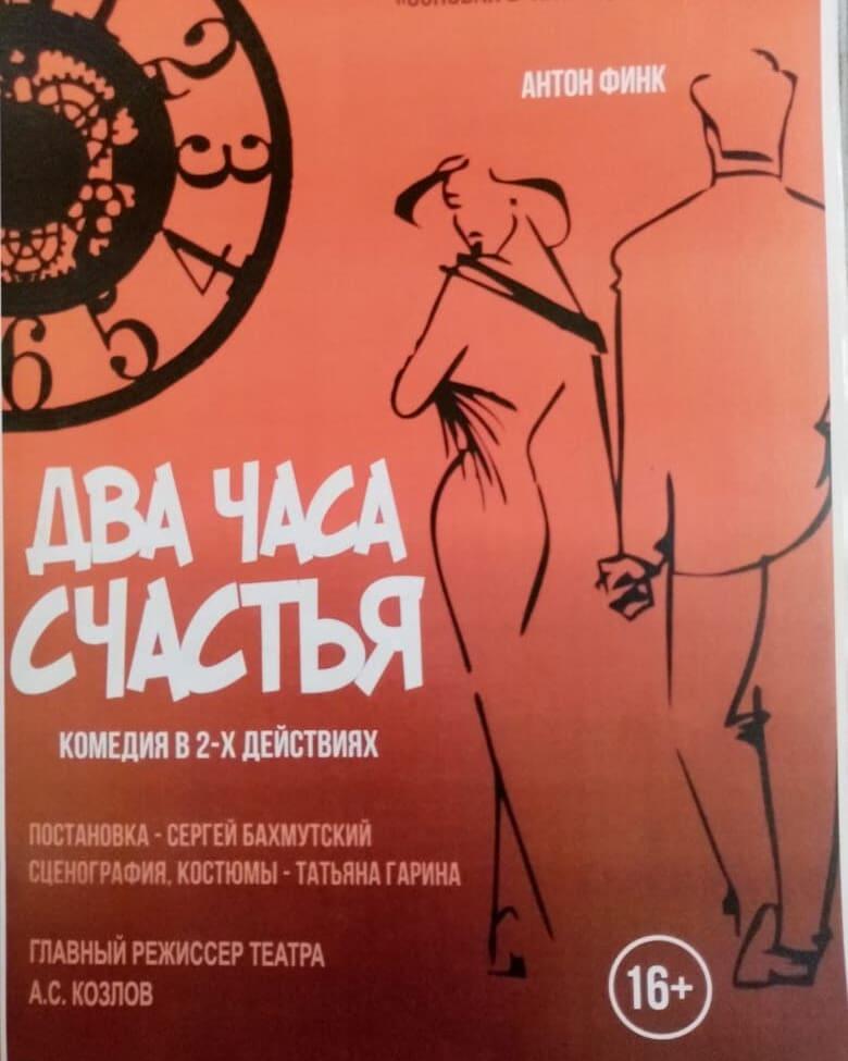 Петровчан приглашают на постановку «Два часа счастья» Вольского драмтеатра