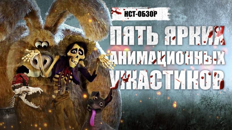 НСТ ОБЗОР Пять ярких анимационных ужастиков