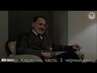 ГИТЛЕР  ФЮРЕР  Карантин  Часть  3  Черный юмор  Bad Kings озвучка переозвучка