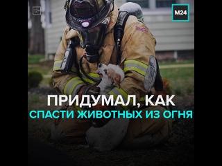 Пожарный из Москвы придумал методику по спасению животных из огня — Москва 24