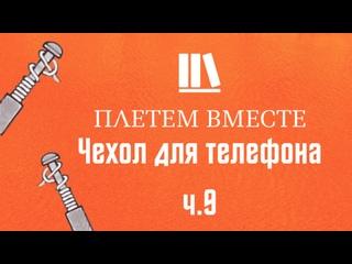 ПЛЕТЁМ ВМЕСТЕ с Сергеем Борисовичем. Чехол для телефона ч.9