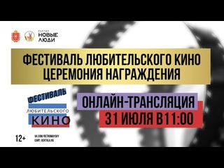 Онлайн-трансляция церемонии награждения победителей Регионального фестиваля любительского кино