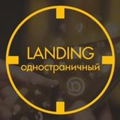 Landing Page 1 страничный