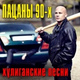 Владимир Курский - Пацаны 90-х