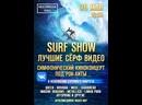 Симфонический киноконцерт «Surf show» под рок-хиты