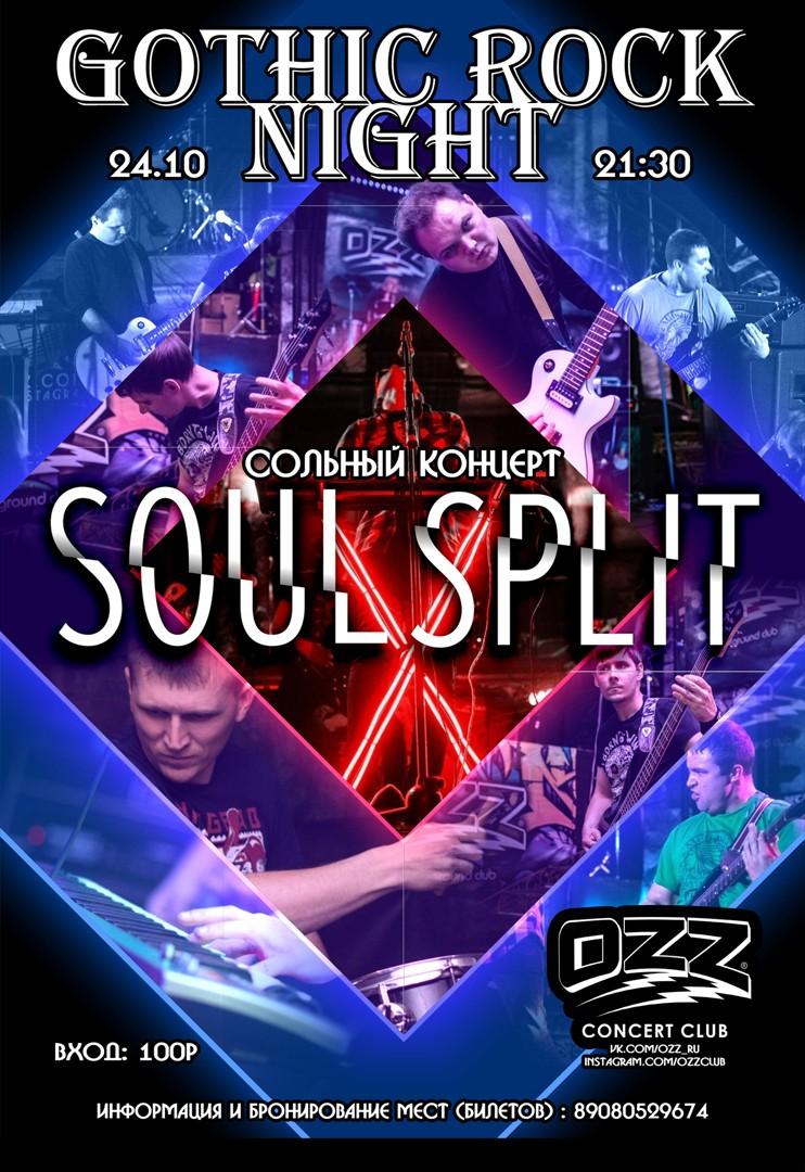 Афиша Gothic Rock NIGHT SOULSPLIT сольный концер