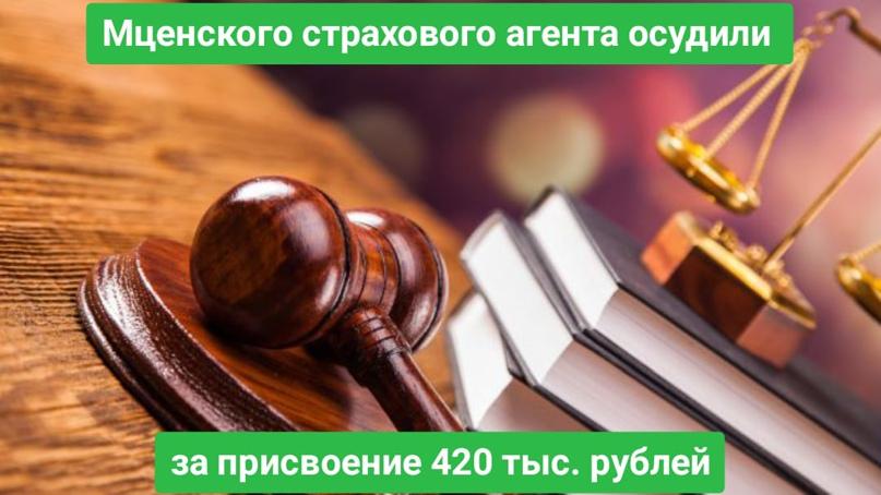 Мценского страхового агента осудили за присвоение 420 тыс. рублей