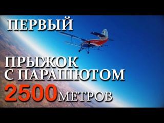 """С Днём рождения! С 30-летием! Прыжок с парашютом - один из самых """"неоднозначных"""" пунктов выполнен)"""