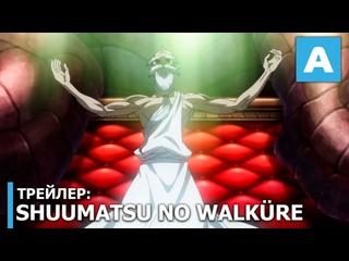 Shuumatsu no Walküre – трейлер ТВ-аниме. Премьера в 2021