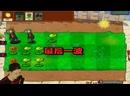OfficialZelel 🍉 ГОРОХОСТРЕЛ СТРЕЛЯЕТ АРБУЗАМИ 😲 Plants vs Zombies БРУТАЛ МОД ХАРДКОР Растения против зомби