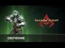 Shadow Fight Arena Как играть за Штрафника