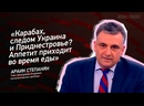 Карабах, следом Украина и Приднестровье Аппетит приходит во время еды - Араик Степанян