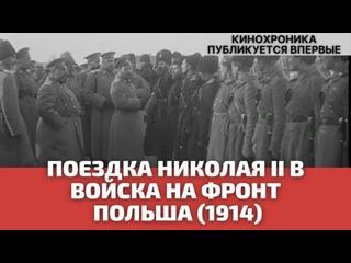 Поездка императора Николая II в действующую армию. Ново-Минскъ, Варшавская губерния 1914