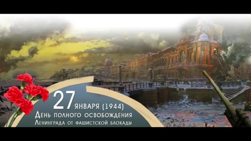 27 января День снятия блокады Ленинграда