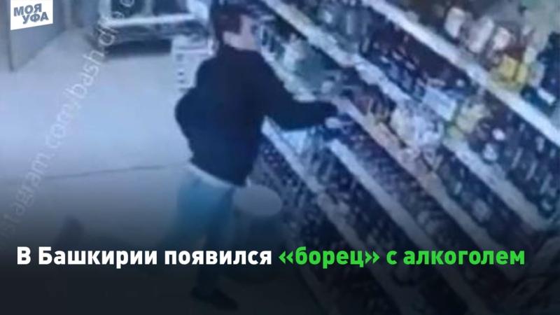 В Башкирии появился «борец» с алкоголем мужчина разгромил в магазине прилавки со спиртным