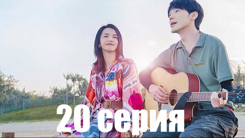 YUPIMIX Каникулы любви Vacation of Love русские субтитры 20 серия